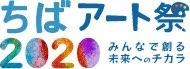 ちばアート祭2020
