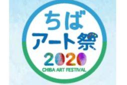 ちばアート祭2020終了しました!