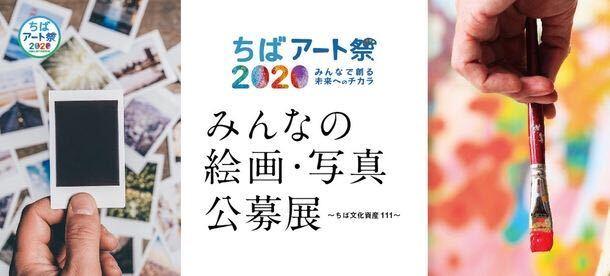 【ちばアート祭2020本日より開催!!】